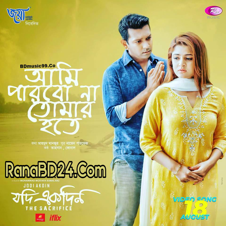 Ami Parbona Tomar Hote By Tahsan And Konal (RanaBD24.Com)