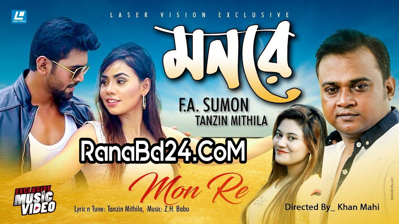 Mon Re By F A Sumon And Tanzin Mithila.mp3