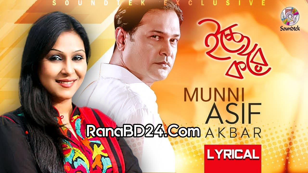 Icche Kore By Asif And Munni