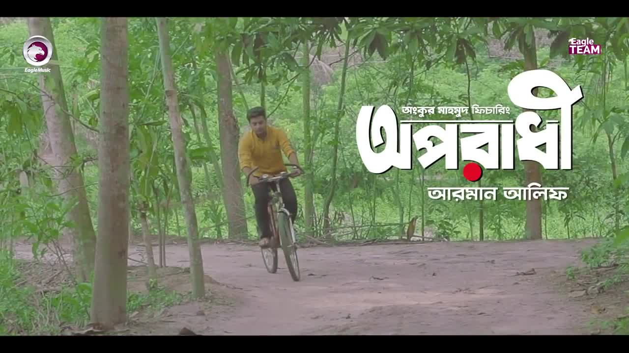 oporadhi bangla song mp3 download 2018